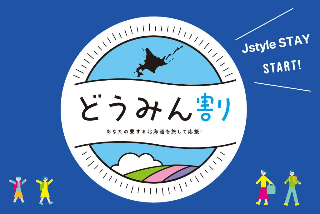 【どうみん割】あなたの愛する北海道を旅して応援!